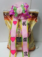 축하리본2호(농협쌀)