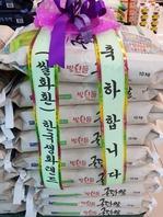 축하 리본쌀100k
