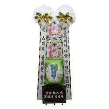 근조쌀화환(그림판)